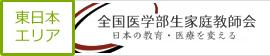 全国医学部生家庭教師会 関東エリア
