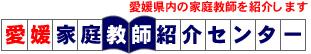 愛媛家庭教師紹介センター